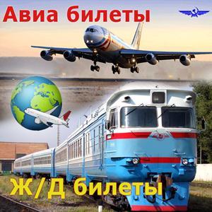 Авиа- и ж/д билеты Чернышевска