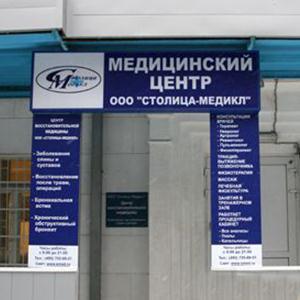 Медицинские центры Чернышевска
