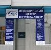 Медицинские центры в Чернышевске