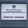 Отделения полиции в Чернышевске